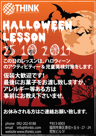 Think International News 2014 Halloween News