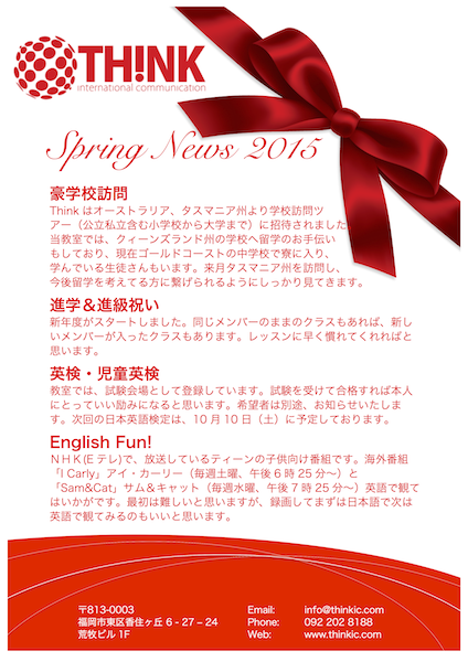 福岡英会話スクール Spring News 2015 www.thinkic.com