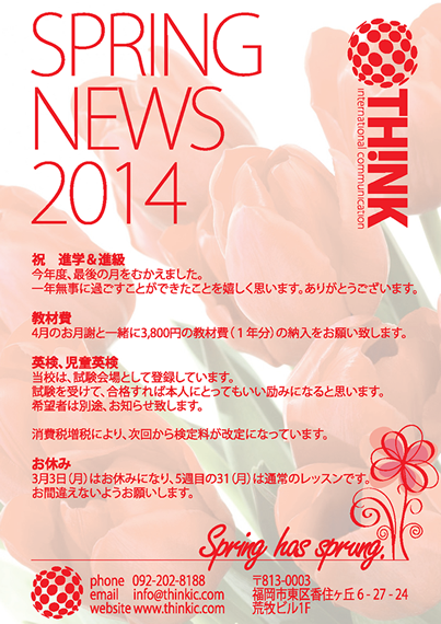 Spring News 2014 www.thinkic.com 福岡市東区で英会話